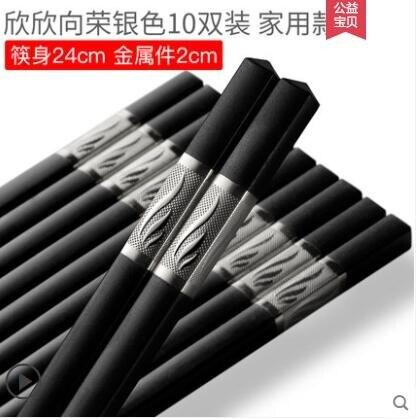 雙槍尖頭筷子不銹不含鋼家用合金快子耐溫骨瓷非實木防滑10雙套裝