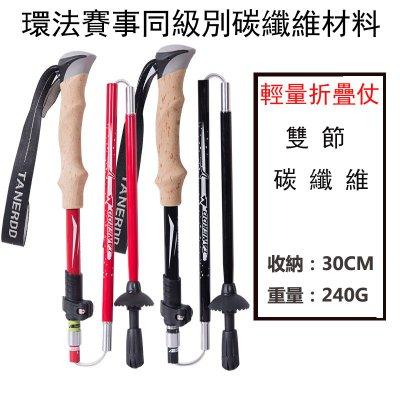 【靚鋪】戶外登山杖 碳素超輕 超強度碳纖維 伸縮折疊仗 外鎖杖登山徒步越野跑碳纖維手杖