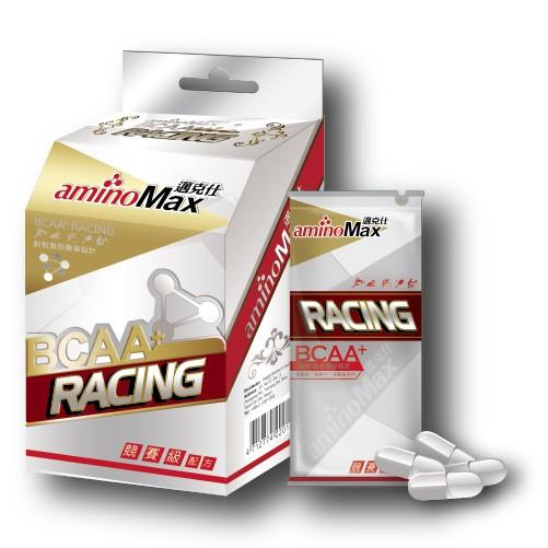 【AminoMax 邁克仕 台灣】RACING BCAA 胺基酸膠囊 特別競賽級運動補給品 (A044-1)