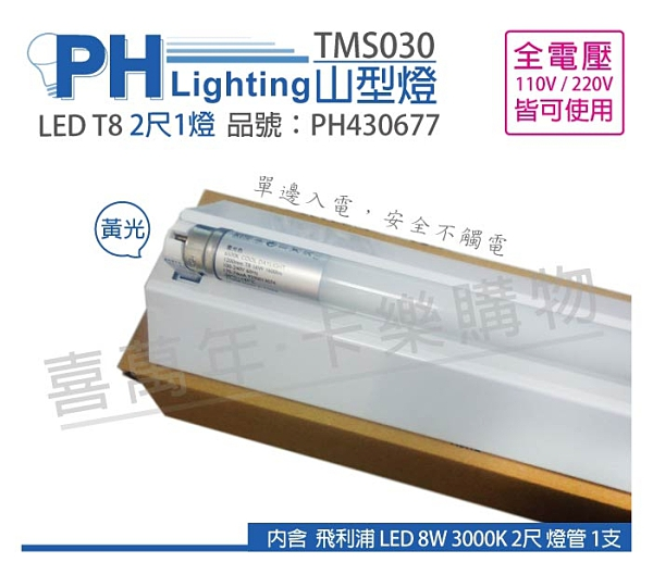 PHILIPS飛利浦 LED TMS030 T8 8W 3000K 黃光 2尺1燈 全電壓 山型燈 _ PH430677