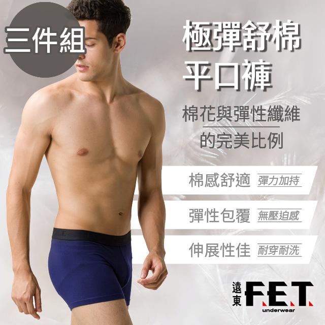遠東FET 極彈舒棉男平口褲(3件組)-灰色