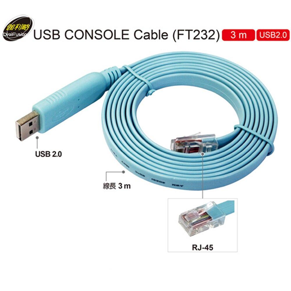 伽利略 USB CONSOLE Cable (FT232) 3m