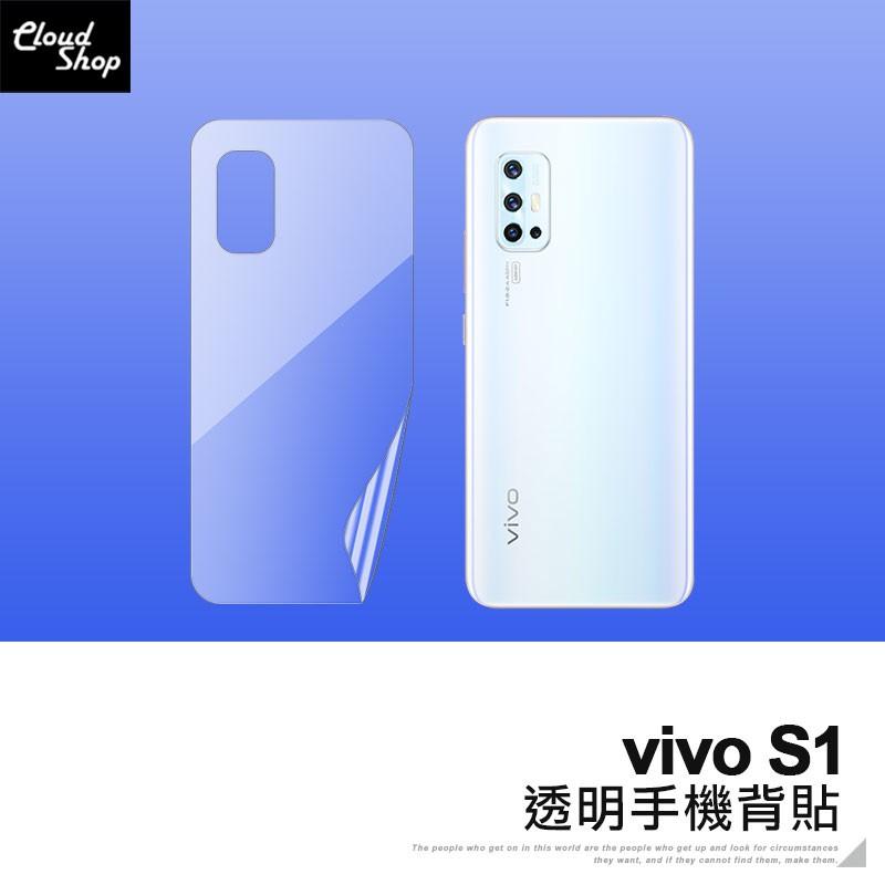 vivo S1 透明手機背貼 背膜 保護貼 軟膜