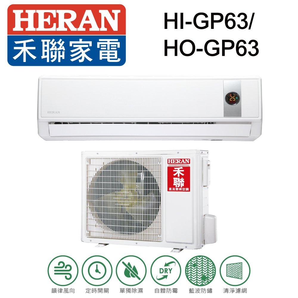 HERAN 禾聯 9-11坪 R32變頻單冷分離式冷氣 HI-GP63/HO-GP63