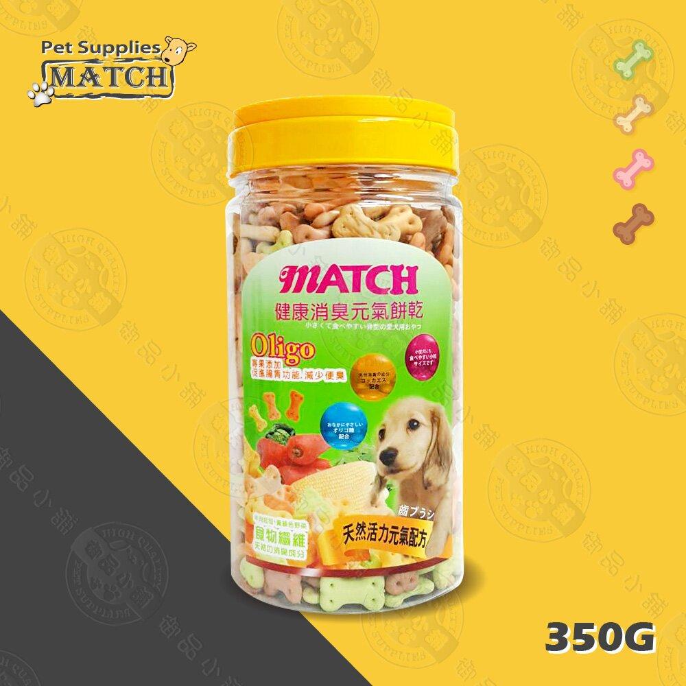 【超值2入組】MATCH 健康消臭元氣餅乾 寵物手工零食 350g