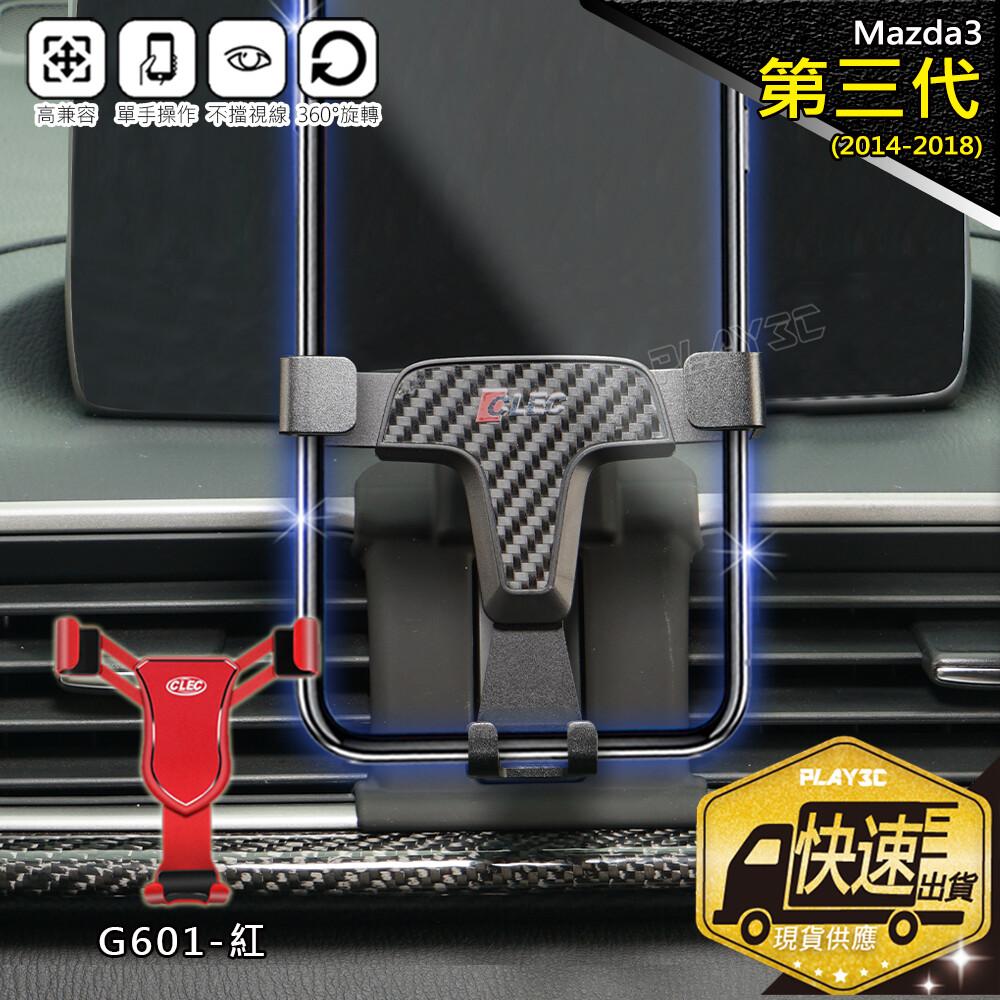 馬3 3代紅色g601mazda3 三代 手機架 馬自達 專用手機架