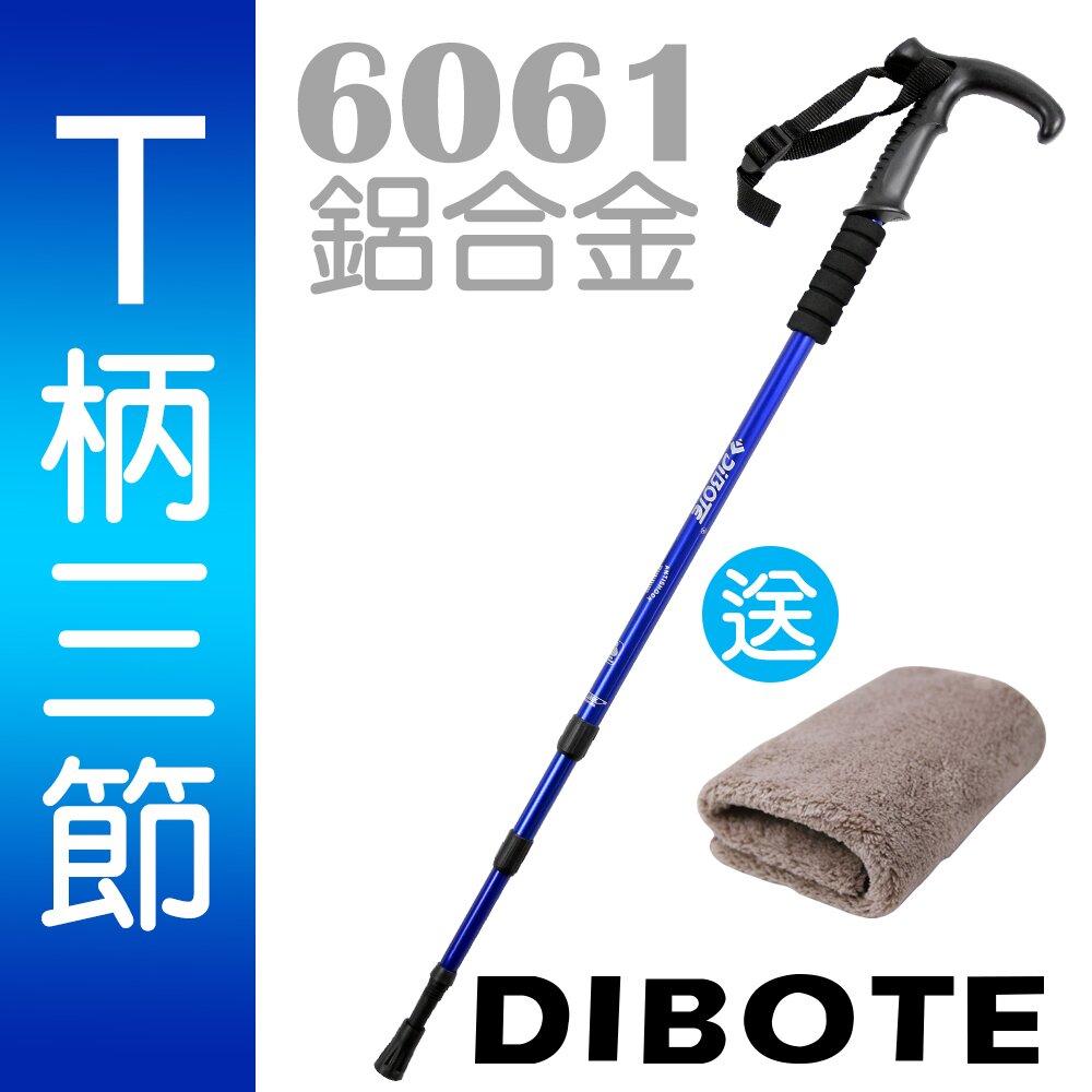 【圓意】DIBOTE 登山杖/經典款三節 6061鋁合金/T柄 (藍色) N02-109-1《贈送攜帶型小方巾》