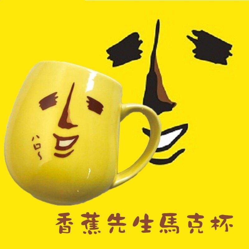 【香蕉先生 馬克杯】陶瓷杯 馬克杯 咖啡杯 情侶杯 茶杯 咖啡杯 牛奶杯 水杯