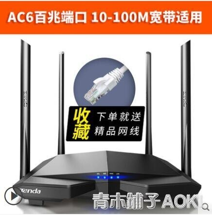 騰達無線路由器 家用穿牆高速wifi 5g雙頻千兆速率穿牆王