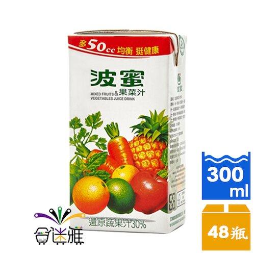 【免運直送】波蜜果菜汁300ml((24瓶/箱)X2箱