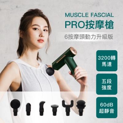 【MUSCLE FASCIAL】PRO按摩槍(6按摩頭動力升級版)BK-311