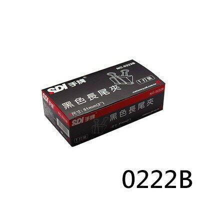 【角落文房】SDI 0222B 51mm 黑色長尾夾