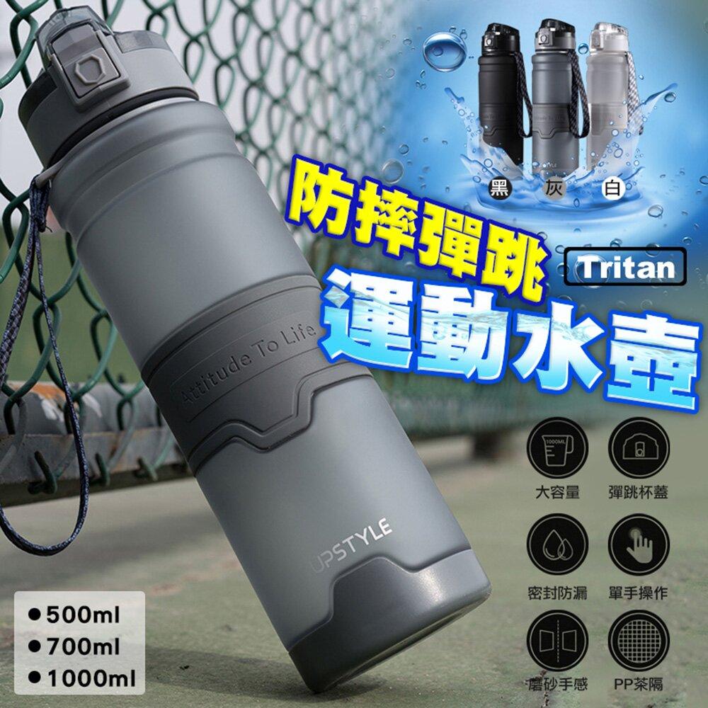 Tritan防摔彈跳運動水壺