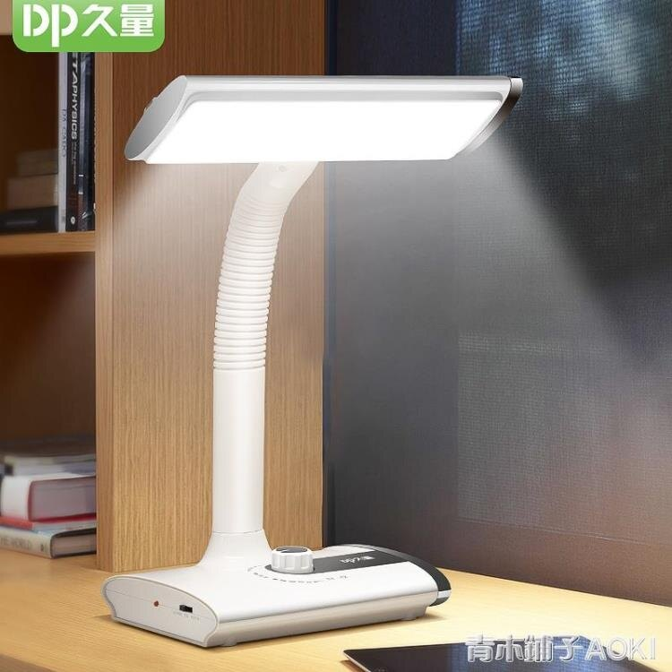 久量LED護眼台燈書桌充電插電兩用學生兒童學習專用宿舍臥室床頭ATF