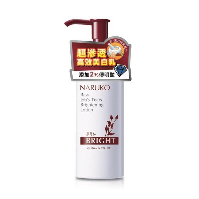 NARUKO紅薏仁健康美白保濕乳120ml