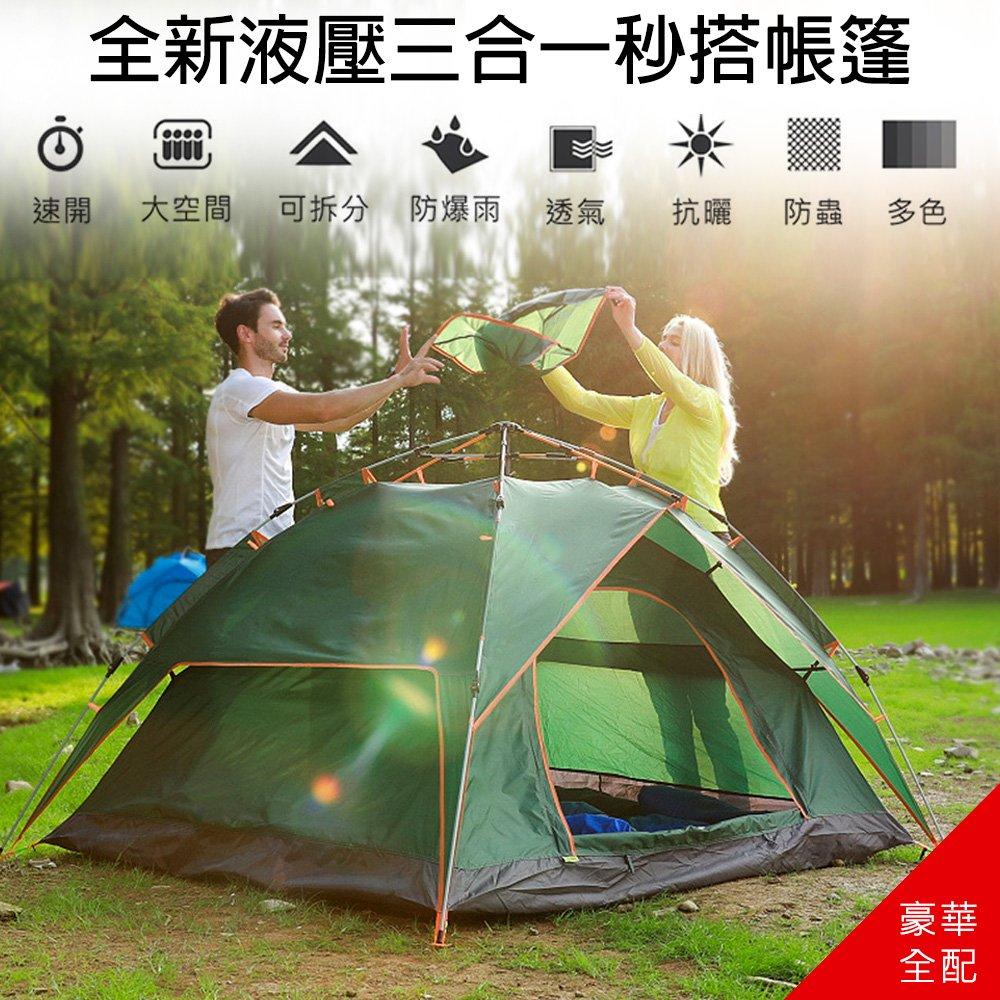【KD.PRO】全新液壓三合一秒搭帳篷戶外露營豪華組(帳棚+雙人充氣床組+野餐墊+收納袋)