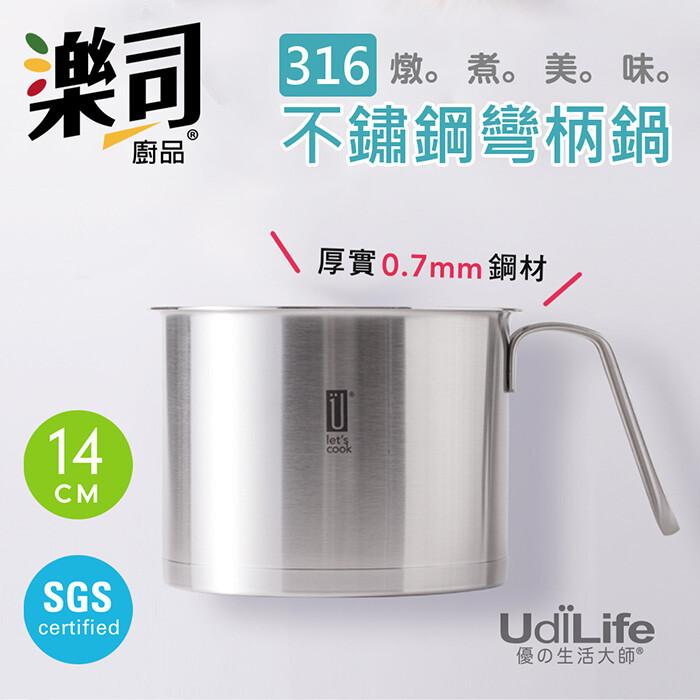 樂司 316不鏽鋼 14cm彎柄鍋
