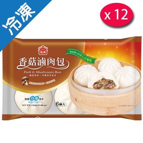 義美香菇滷肉包510G/包X12【愛買冷凍】