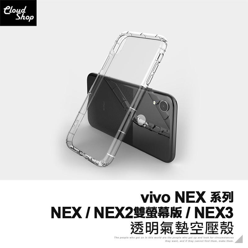 vivo NEX系列 透明氣墊空壓殼 適用NEX2雙螢幕版 NEX 3 手機殼 透明殼 保護殼 保護套