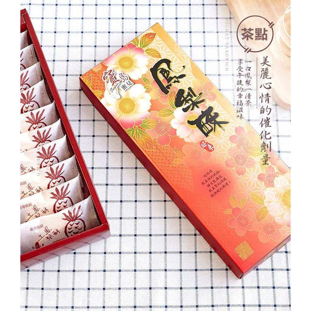 【寶島蜜見】台灣型 鳳梨酥400公克(奶蛋素)●寶島蜜餞●禮盒系列●數量有限,賣完為止