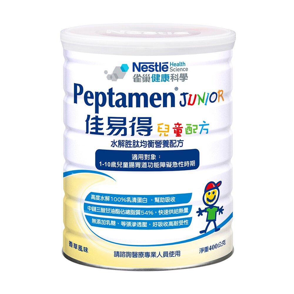 雀巢 佳易得 兒童配方 水解胜肽均衡營養配方 400g/罐