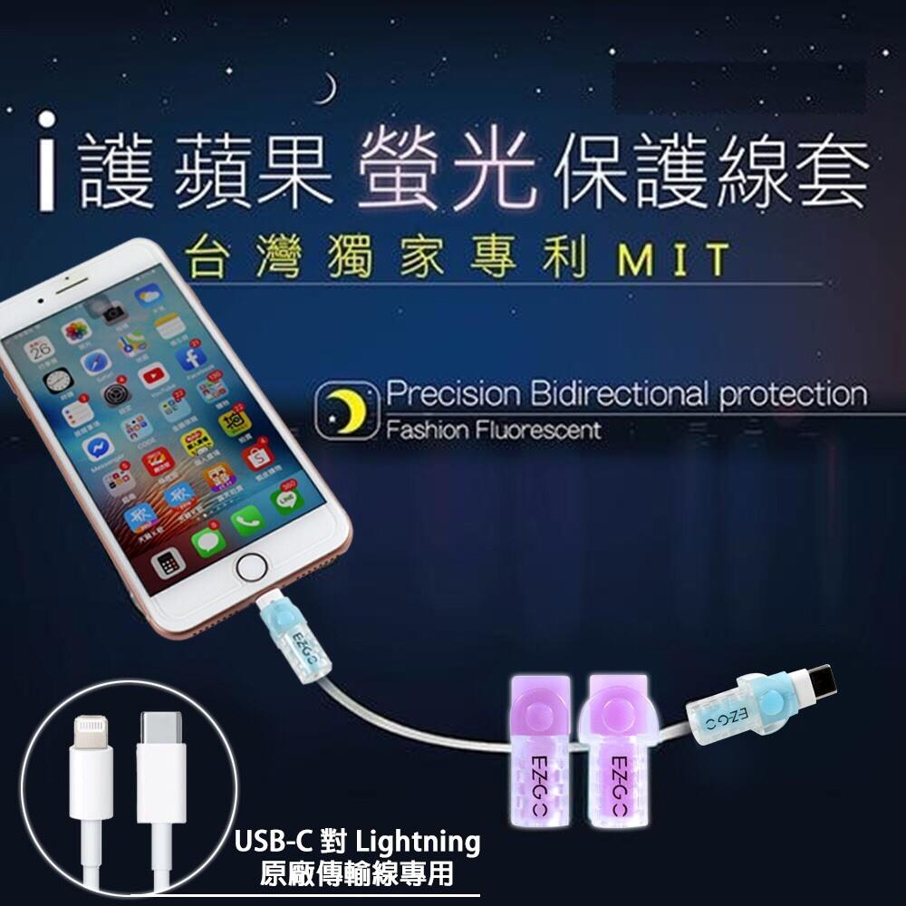 ezgo 夜光愛線套 發光愛線套 apple 原廠傳輸線 適用 蘋果螢光保護線套