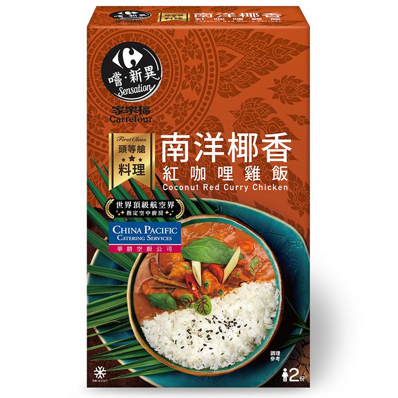 [華膳空廚]家樂福頭等艙南洋椰香紅咖哩雞飯500g