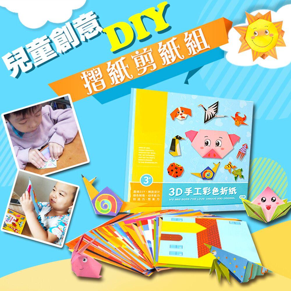 兒童創意DIY摺紙剪紙組