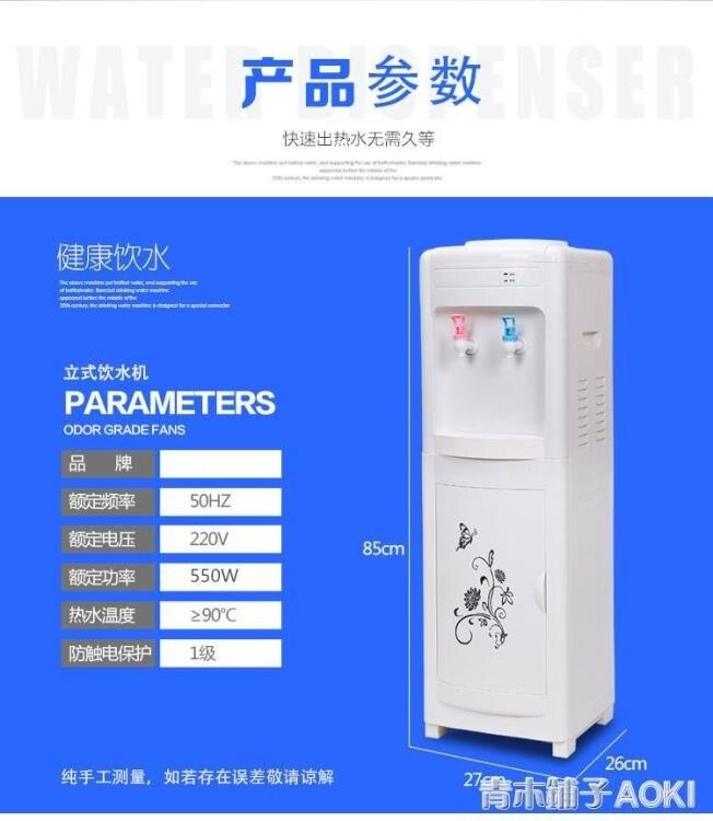 新款立式冷熱辦公室冰溫熱雙門家用特價制冷節能飲水機特價ATF