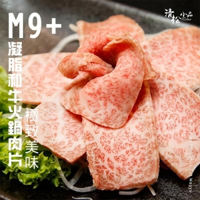 極鮮配 頂級M9+凝脂和牛烤肉火鍋肉片(200G±10%/盒)-8盒