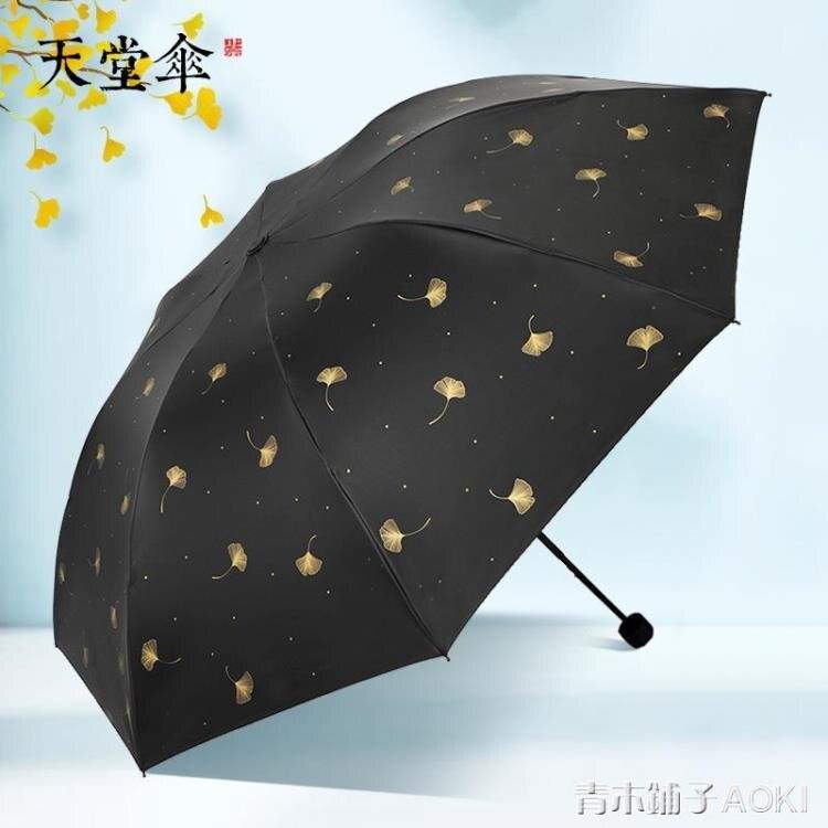 天堂傘太陽傘女遮陽傘防曬防紫外線黑膠便攜學生三摺疊晴雨傘兩用