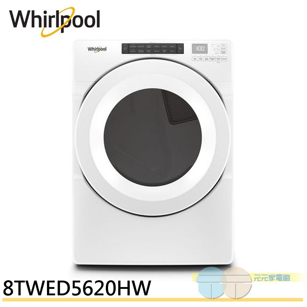 (輸碼折600 UYT600)Whirlpool 惠而浦 15KG 電力型滾筒乾衣機 8TWED5620HW