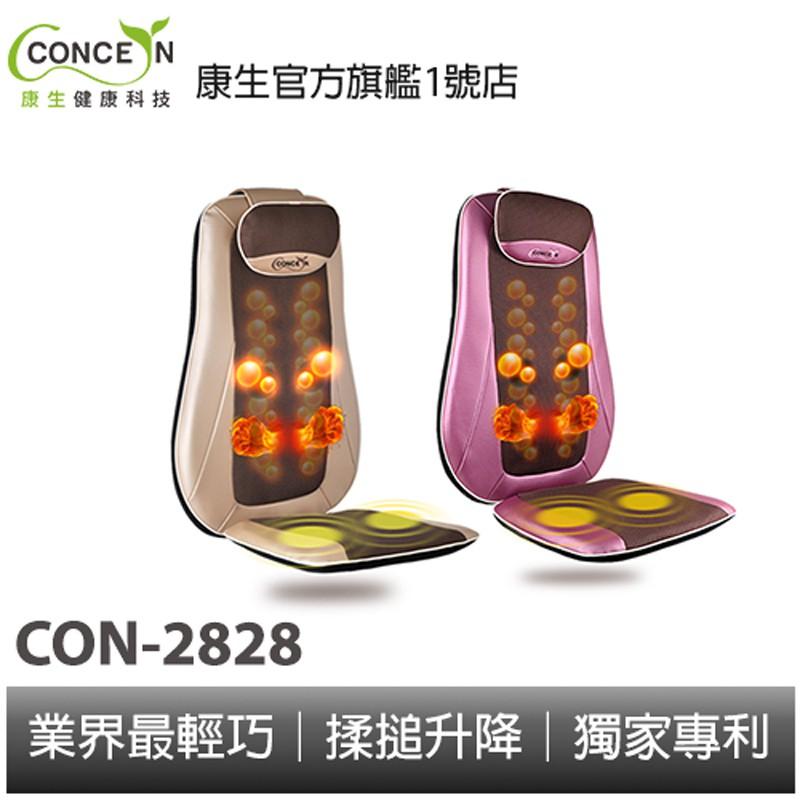 CONCERN康生 6D揉搥按摩椅墊 CON-2828 閃耀輕盈 全新現貨