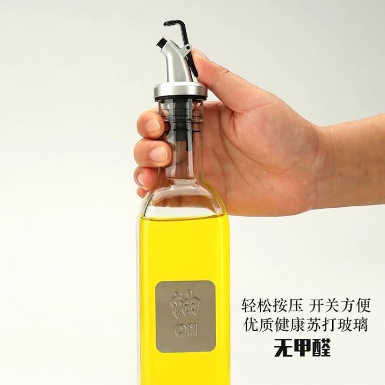 油壺玻璃油瓶防漏家用油罐