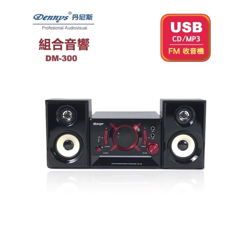 限賣家宅配【Dennys】火紅音樂精靈USB/FM/DVD音響(MD-300)