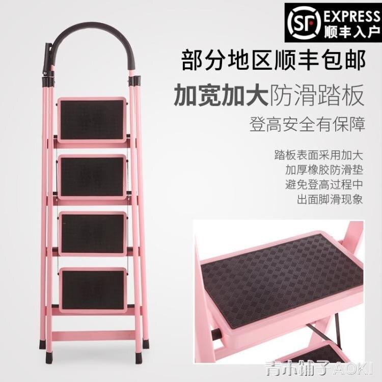 人字梯子家用摺疊省空間加厚室內多功能四步五步便攜伸縮鋼管小梯ATF