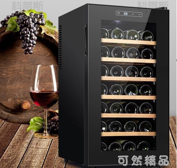 雙十一八折科蒂斯電子恒溫恒濕紅酒櫃家用冰吧28支裝茶葉冷藏櫃風冷雪茄櫃
