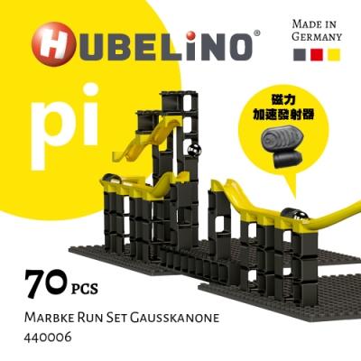 【德國HUBELiNO】  Pi 系列軌道積木 70pcs (高斯大砲+基礎顆粒+軌道套件)