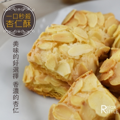 極鮮配 團購最夯一口秒殺杏仁酥(150G±5%/盒)-共10盒(360顆)