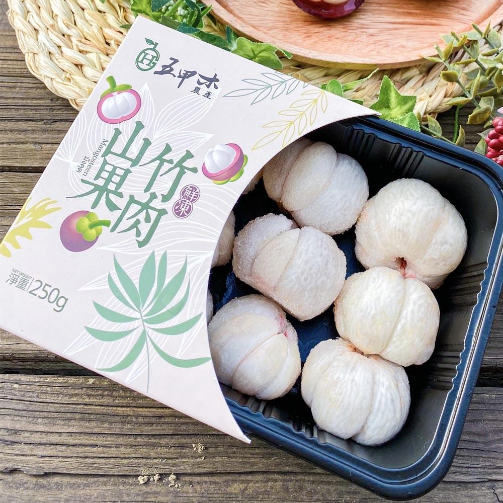 預購《五甲木》鮮凍山竹果肉 (250g/盒,共三盒)