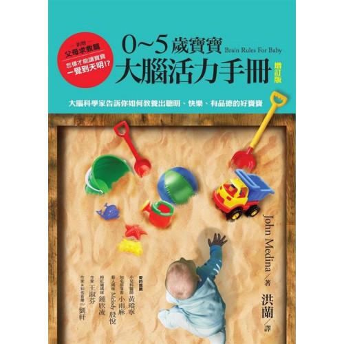 0~5歲寶寶大腦活力手冊(增訂版):大腦科學家告訴你如何教養出聰明、快樂、有......【城邦讀書花園】