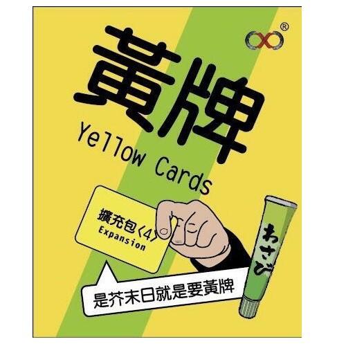 黃牌 擴充包4 是芥末日就是要黃牌 Yellow Cards 繁體中文版 台北陽光桌遊商城