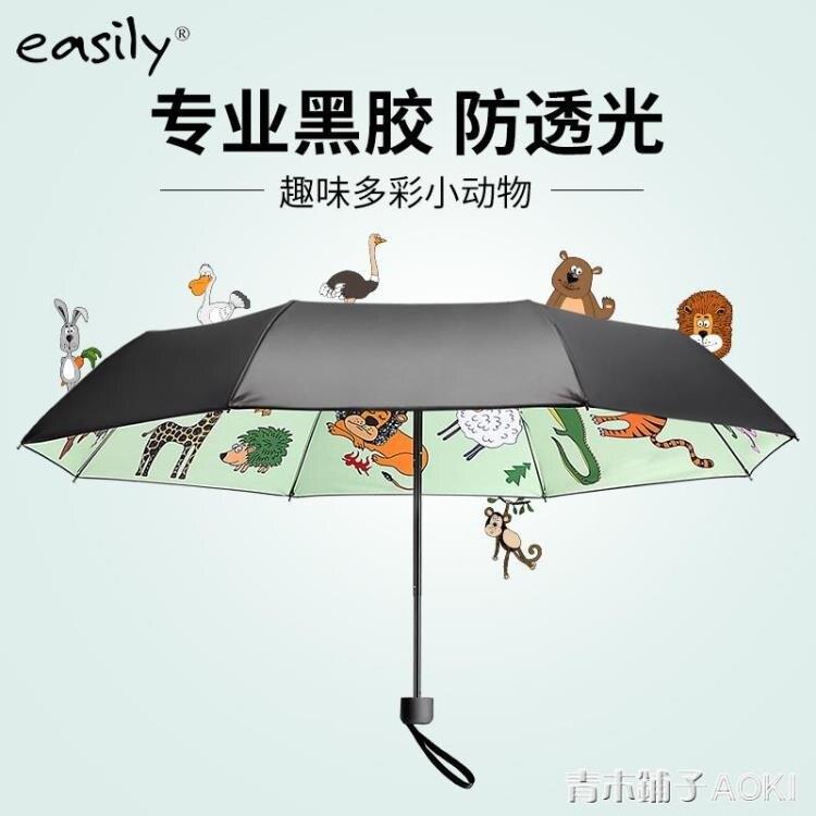 easily雙層黑膠遮陽傘兩用晴雨傘超強防曬防紫外線太陽傘女雨s傘
