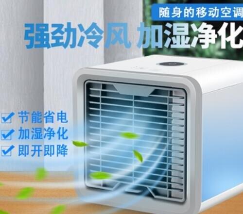 分期迷你冷風機小空調風扇小型多功能水制冷黑科技便攜式家用宿舍 ATF