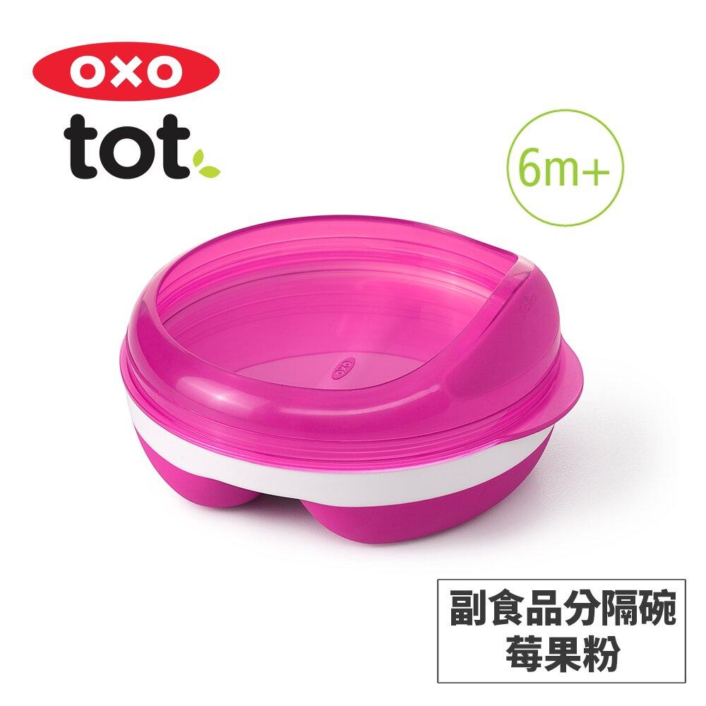 美國OXO tot 副食品分隔碗-2色可選