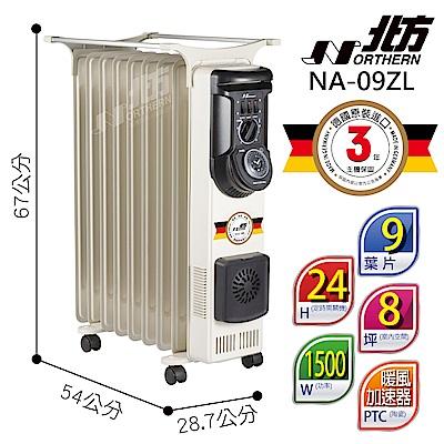 北方 9片 恆溫葉片式電暖器 NA-09ZL