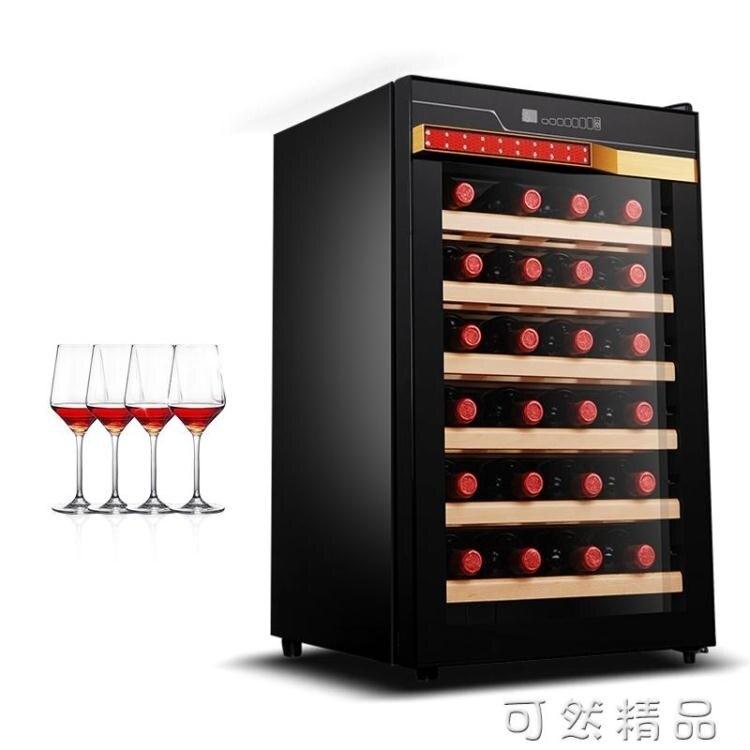 雙十一八折富信 JC-65SFW1 28支紅酒櫃 恒溫酒櫃 雪茄櫃 冷藏櫃 茶葉櫃冰吧