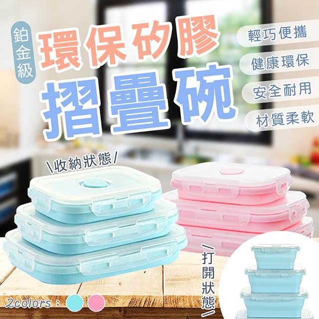 鉑金級環保矽膠摺疊碗套裝 (大+中+小)保鮮盒 便當盒 收納盒 飯盒 餐盒 戶外 折疊【17購】 G1804
