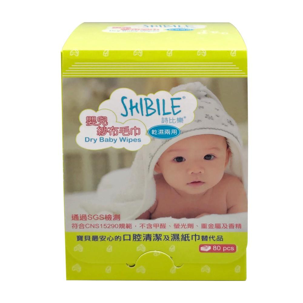 SHIBILE詩比樂-乾濕兩用紗布巾 80抽(買一送一)