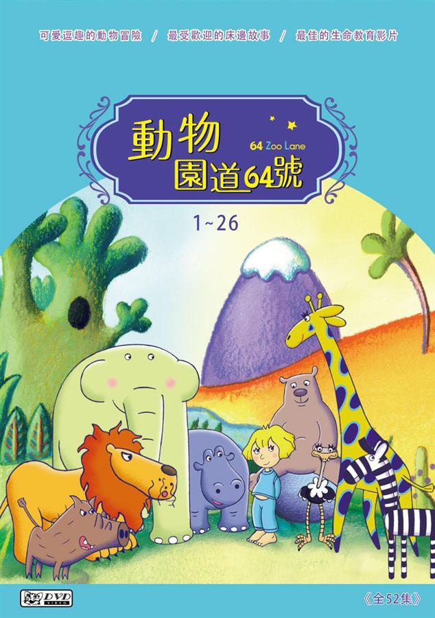 動物園道64號 1-26 (4DVD) eslite誠品